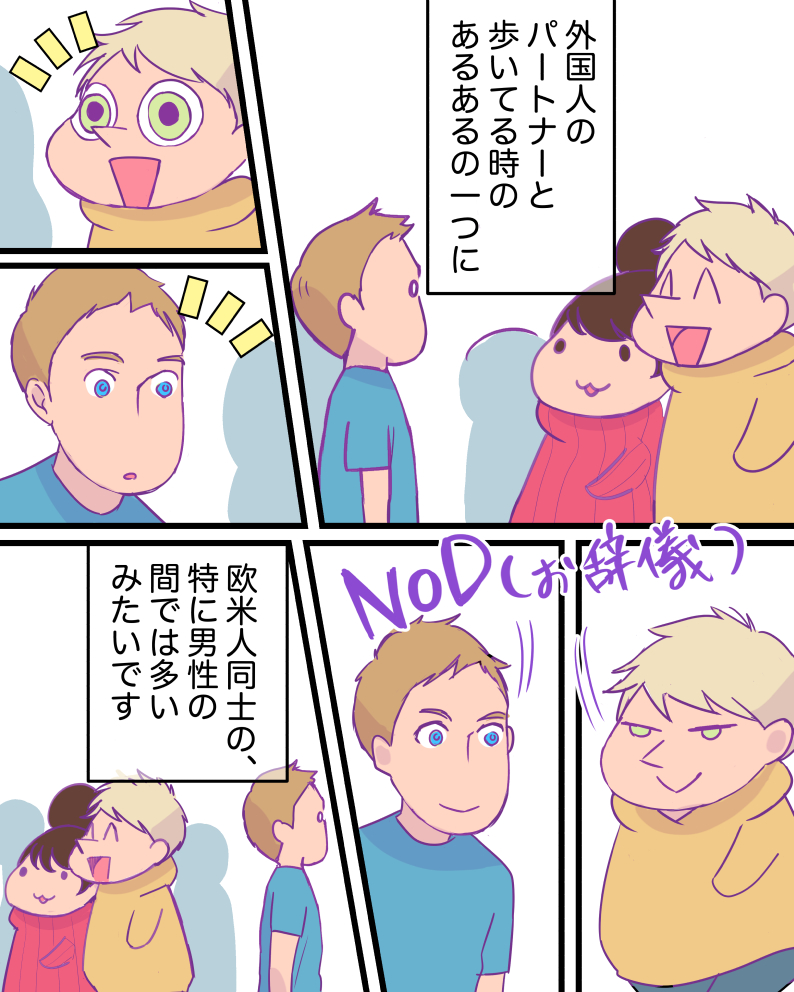 Gaijin_nod